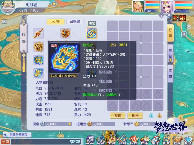 【图2 敕龙令】.jpg