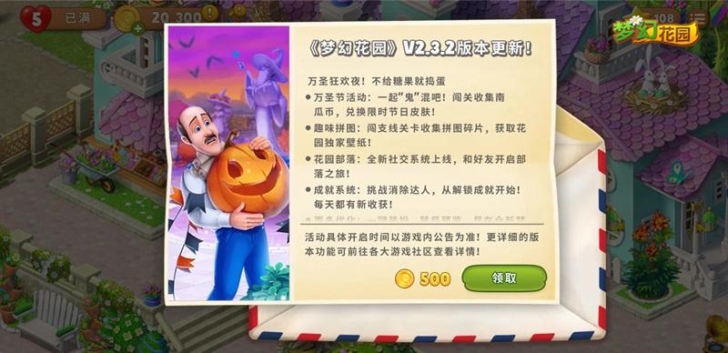 图1:《梦幻花园》V2.3.2版本上线.jpg