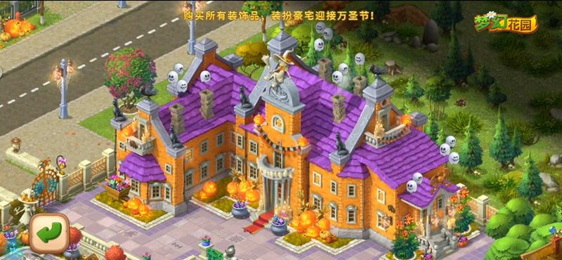 图2:《梦幻花园》万圣节皮肤.jpg