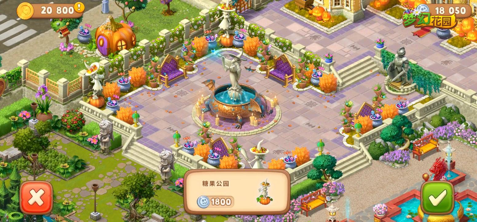 图4:《梦幻花园》糖果公园.jpg