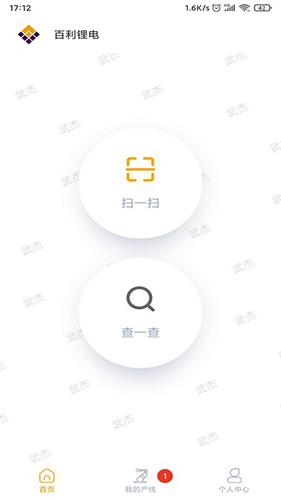 百利锂电app