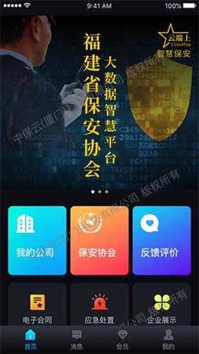 中国智慧保安app
