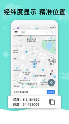 北斗导航地图2021手机版图片