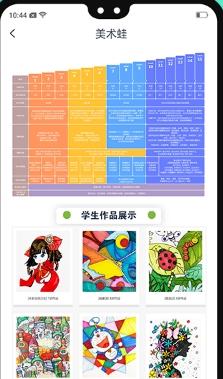 美术蛙app