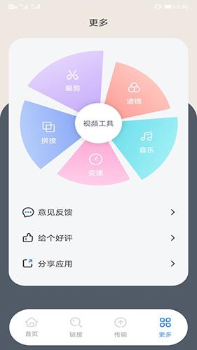 曲速播放器app