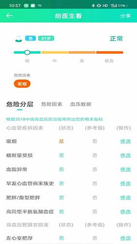 心伴医服app