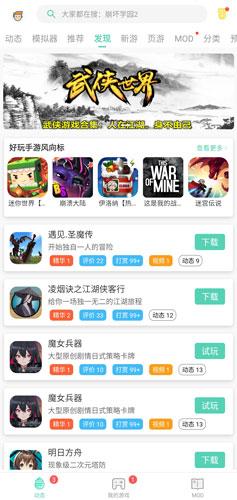 GG大玩家app图片3