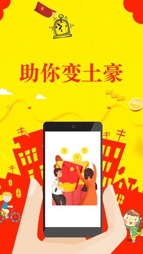 快速抢红包app2021图片