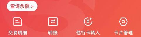 北京银行app怎么打印流水