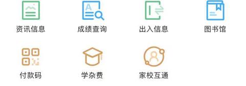 丰收互联app怎么交学费