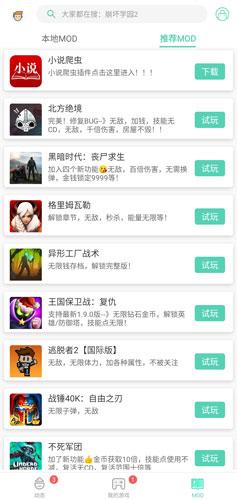 GG大玩家app图片1