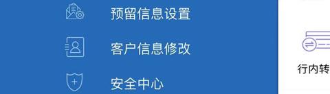 广西农信app怎么更新身份证信息