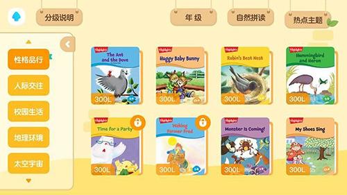 新东方小书童app