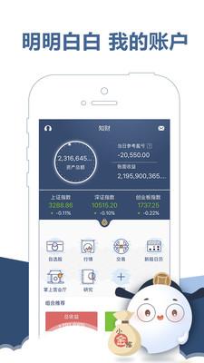 东吴秀财app软件截图