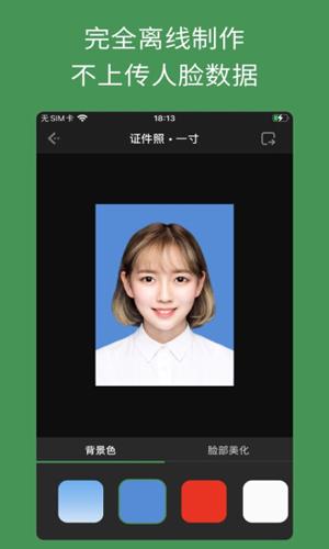 白描证件照安卓版图片