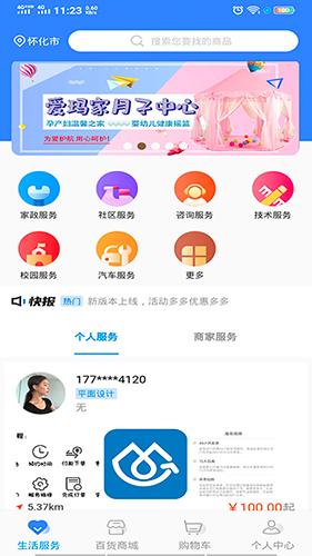 极惠淘app软件截图