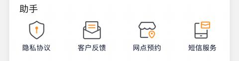 广东农信app怎么取消短信
