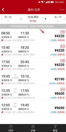 中国国航app如何选座3