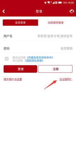 中国国航app初始密码2