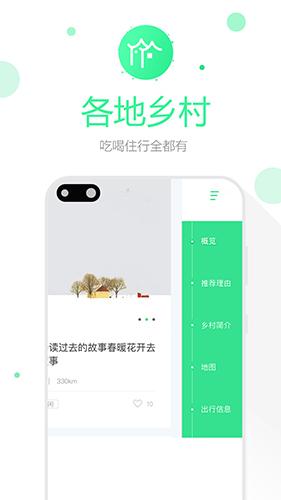 美聚乡村app