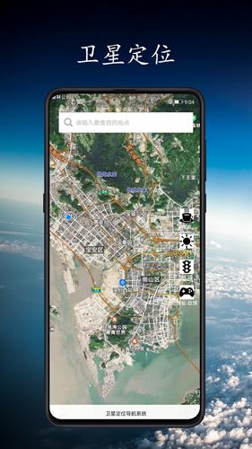 卫星导航地图app图片
