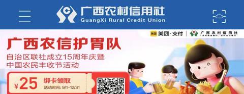广西农信app怎么登录不了
