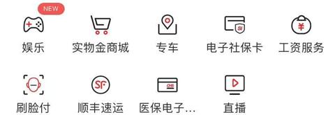 北京银行app取消医保关联