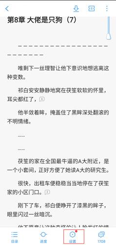 QQ阅读app图片3