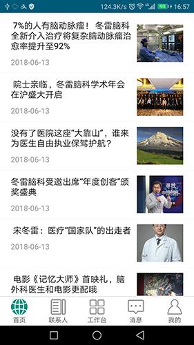 冬雷脑科app软件截图
