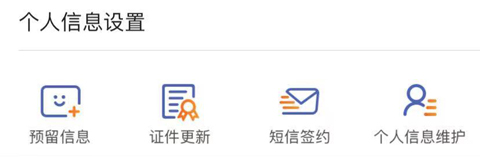 江苏农商银行app怎么修改手机号