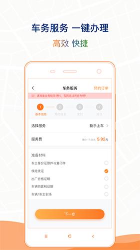 石家庄市智慧泊车app