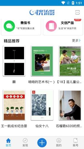 时光流影app2