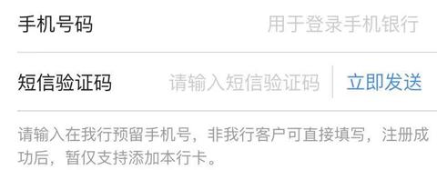 北京银行app登不上去