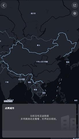 高德地图2020最新版怎么点亮城市3
