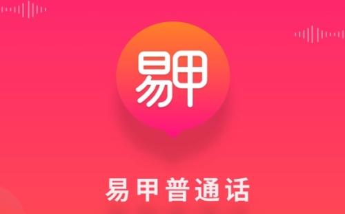 易甲普通话app