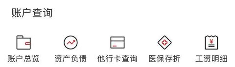 北京银行app查不到医保存折信息