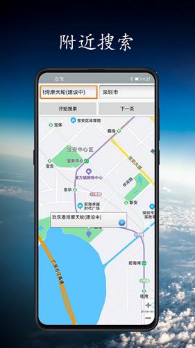 卫星定位地图app图片