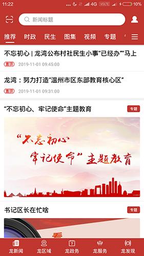 阅龙湾app软件截图