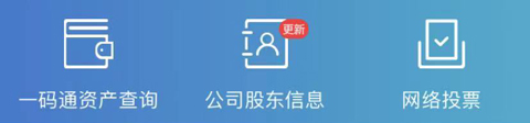 中国结算app怎么看自己开通什么证券