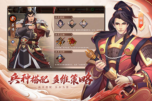 策魂三国台版3