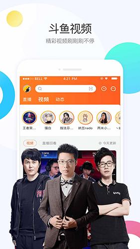 斗鱼直播app主播