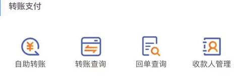 江苏农商银行app怎么删除转账联系人