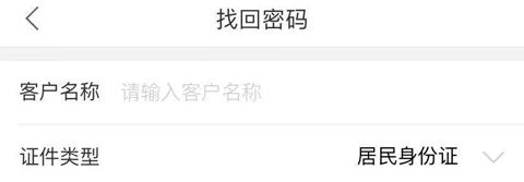 潍坊银行app怎么改密码2