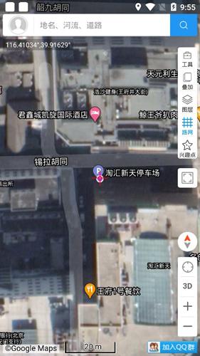 新知卫星地图APP1