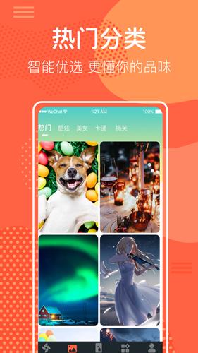 锁屏壁纸美化app图片