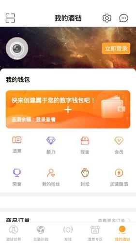 酒链世界app