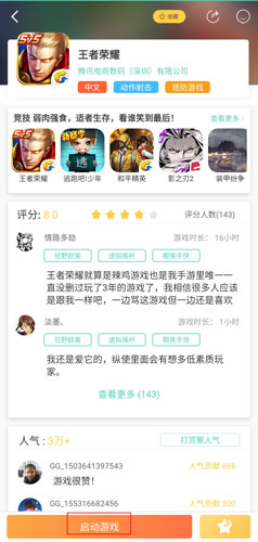 GG大玩家app图片2