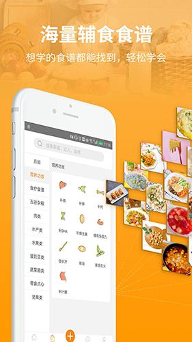童肴宝宝辅食食谱app软件截图
