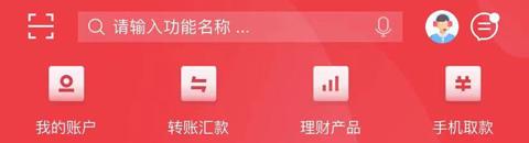 潍坊银行app怎么转账