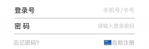 广西农信app怎么找回密码